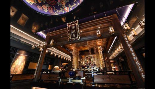 ホテルの中に寺の本堂 京都に誕生