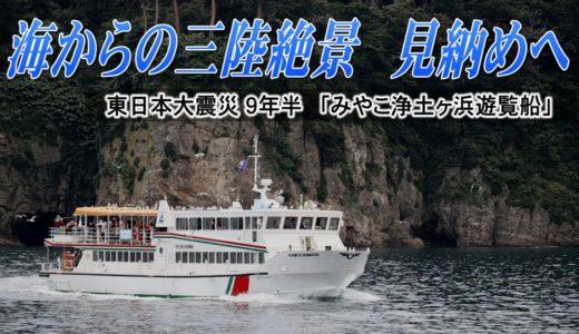 海からの三陸絶景 見納めへ 東日本大震災9年半 「みやこ浄土ヶ浜遊覧船」