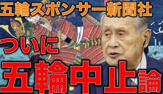 オリンピックは99%不可能と五輪スポンサーの朝日新聞社も言い出した意味。本来味方であるメデイアまで中止論を言い出しす。追い詰められた五輪貴族達。元博報堂作家本間龍さんと一月万冊清水有高。