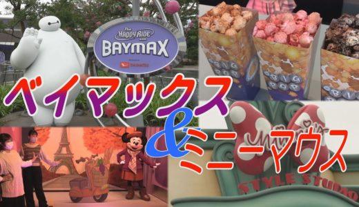 「ベイマックスとミニーマウス」 東京ディズニーランド新エリア公開