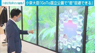 """小泉大臣「GoTo国立公園で""""密""""回避できる」(2020年9月29日)"""