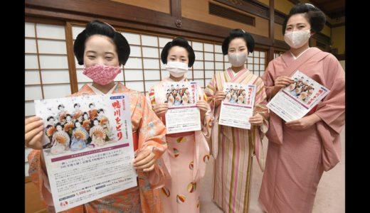京都花街「鴨川をどり」のオンライン開催目指しクラウドファンディング