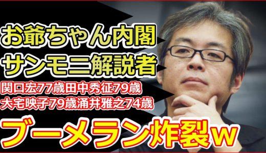 TBSサンモニで青木理と毎日新聞の元村有希子がブーメラン発言で大爆笑