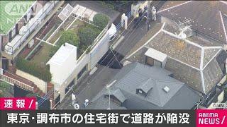 住宅街で道路が陥没 現場周辺を規制 東京・調布市(2020年10月18日)
