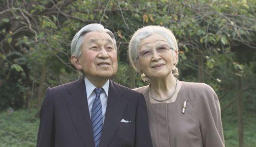 上皇后さま86歳の誕生日 コロナ案じ静かな日々