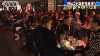 英仏で外出制限厳格化 規制前に飲食店が大混雑(2020年10月17日)