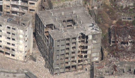 軍艦島、建物崩落進む 修繕、保全の立ち入り困難