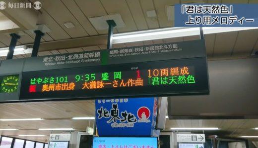 旅情かき立つ響き「君は天然色」発車メロディー始まる 東北新幹線水沢江刺駅