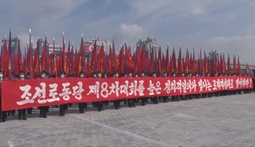 北朝鮮「80日戦闘」突入 平壌で軍民決起集会