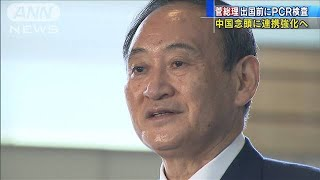 コロナ禍で外交再開 菅総理 初外遊で東南アジアへ(2020年10月18日)