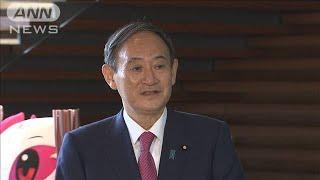 任命拒否めぐり 菅総理、梶田会長と午後会談へ(2020年10月16日)