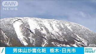 紅葉にうっすら雪化粧・・・ 日光・男体山で初冠雪(2020年10月18日)