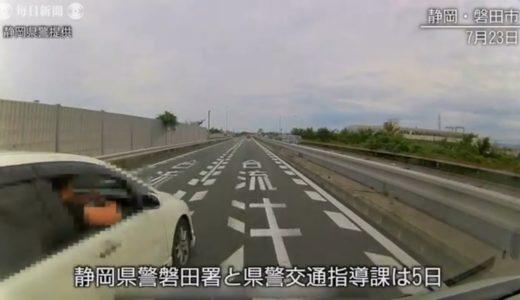 あおり運転容疑で31歳逮捕 厳罰化以降、静岡県内で初の検挙