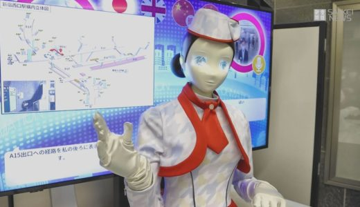AI ロボットが道案内 3カ国語対応、都営地下鉄でデビュー