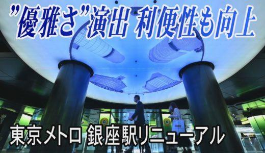 リニューアルで優雅さ演出 東京メトロ銀座駅、利便性も向上