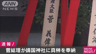 菅総理大臣 靖国神社の秋季例大祭で「真榊」を奉納(2020年10月17日)