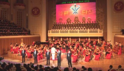 平壌で党創建75年祝賀公演   北朝鮮、三池淵管弦楽団