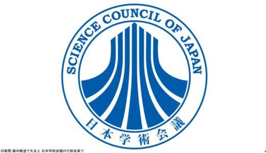 毎日新聞 偏向報道で大炎上 日本学術会議の行政改革で