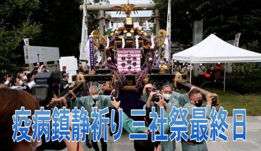 三社祭が最終日 神輿に短冊「疫病鎮静祈願」、車で巡行