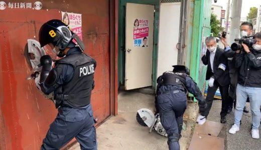 中核派拠点を警視庁が家宅捜索 関係者が立ち入りの捜査員を検温