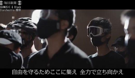 香港を支援する歌を作詞した日本人男性の思い