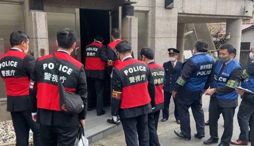 警視庁などの捜査員が弘道会神戸事務所に家宅捜索に入った