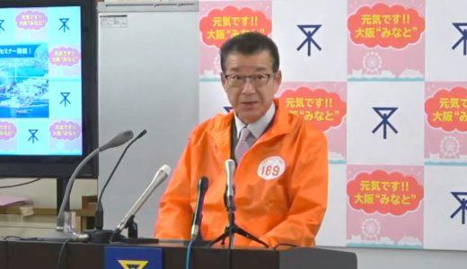 【ノーカット】松井一郎大阪市長定例会見 前半