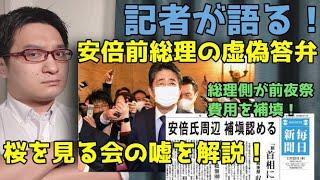 【記者が語る】安倍前総理の虚偽答弁・桜を見る会の嘘を解説!【毎日新聞】