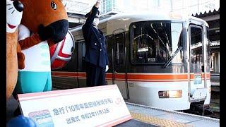「秘境駅」巡る列車人気=5日間の期間限定―JR飯田線