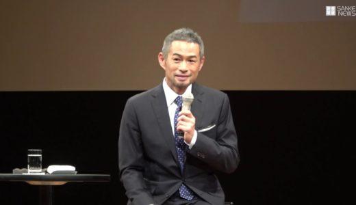 新聞大会で講演するイチロー 神戸市