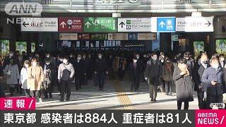東京で新たに884人感染 2日連続800人台 重症81人(2020年12月25日)