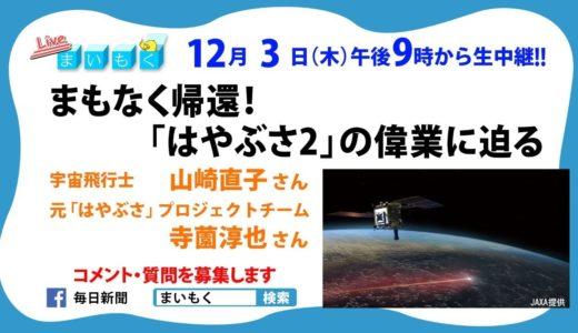 まいもく(155)まもなく帰還!「はやぶさ2」の偉業に山崎直子さんと迫る