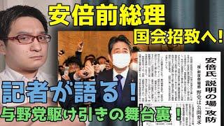 【記者が語る】安倍前総理国会招致へ!与野党駆け引きの舞台裏【毎日新聞】