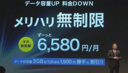 ソフトバンク大容量値下げ 5G無制限1900円安く