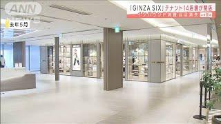 「GINZA SIX」14店一斉撤退 インバウンドほぼ消失(2021年1月20日)