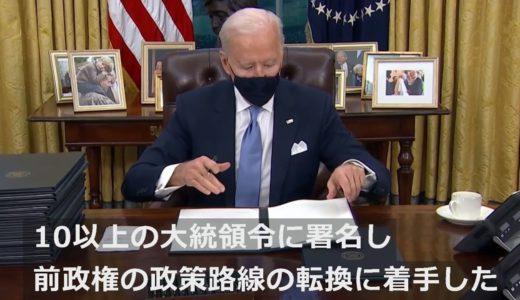 バイデン米大統領、就任直後に10以上の大統領令に署名 「パリ協定」にも復帰へ
