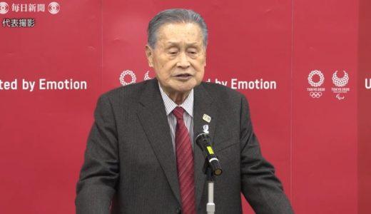 東京オリンピック「淡々と予定通り進める」と森会長 年頭あいさつで開催に意欲