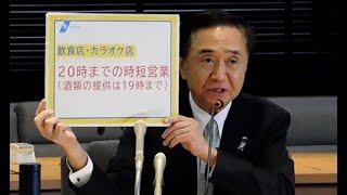 8日から午後8時の時短要請へ 12日には県内全域に 神奈川県
