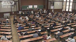 """初の大学入学共通テスト""""鼻出し""""マスクで1人失格(2021年1月18日)"""
