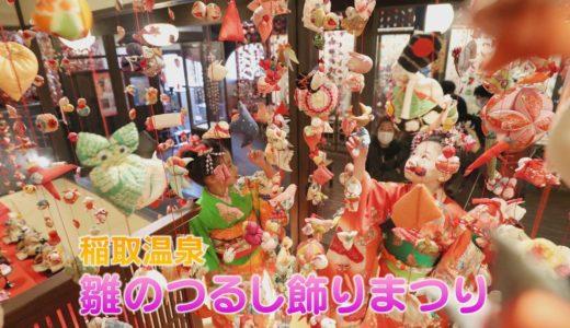 赤い糸に色鮮やかな縁起物 静岡・稲取温泉で「雛のつるし飾りまつり」