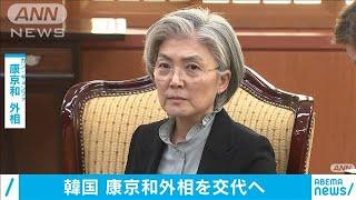 韓国・康京和外相の交代を発表 後任に鄭義溶氏(2021年1月20日)