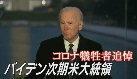 バイデン次期大統領が、新型コロナウイルスの犠牲者を追悼