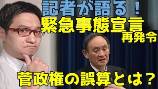 【記者が語る】緊急事態宣言再発令!菅政権の誤算とは?【毎日新聞】