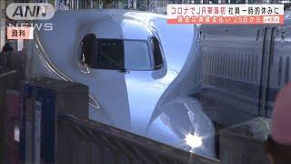 JR東海が400人規模の一時帰休を実施へ 運行削減で(2021年1月15日)