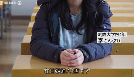 コロナ給付金 なぜ私たちは「線の外側」なのか 朝鮮大学校生の訴え