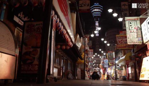 大阪・緊急事態宣言再発令で通天閣消灯
