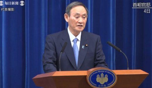 1都3県に緊急事態宣言 週内発令を検討 菅首相が表明