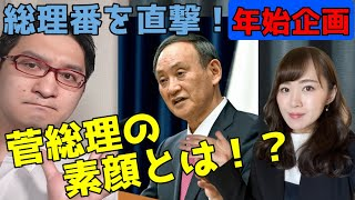 【年始企画】総理番を直撃!菅総理の素顔とは!?【毎日新聞】