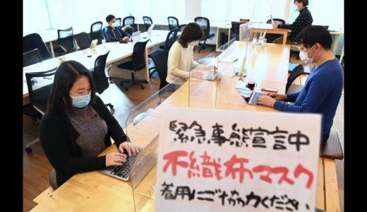 大阪市内のワーキングスペースで不織布マスクの着用呼びかけ