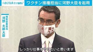 河野大臣をワクチン担当閣僚に起用へ 菅総理が表明(2021年1月18日)